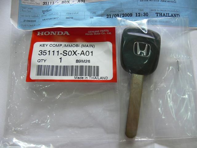 กุญแจ Immo 908 บาท