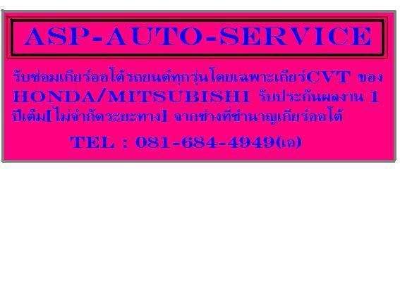 รับซ่อมเกียร์ออโต้รถยนต์ทุกรุ่นโดยเฉพาะเกียร์ CVT ของ CITY/JAZZ/CEDIA
