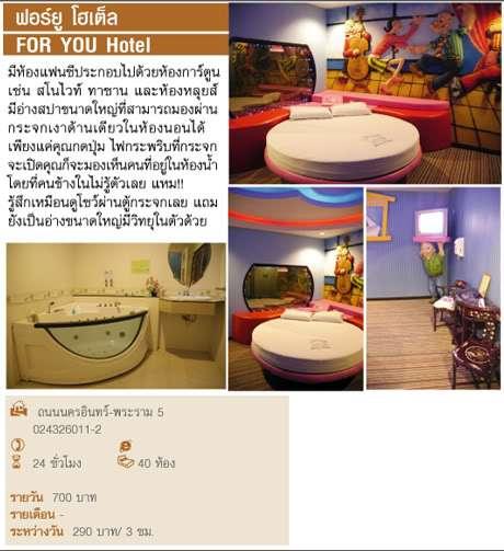 +++เอามาฝากกกกก ราคาโรงแรม/ม่านรูด ใน กทม พร้อมราคา สำหรับนักเที่ยว อิอิ