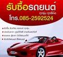 ****ด่วน***รับซื้อรถมือสอง ทุกร่น ทุกยี่ห้อ ให้ราคาสูง จ่ายเงินสด สอบถามราคา โทร. 085-2592