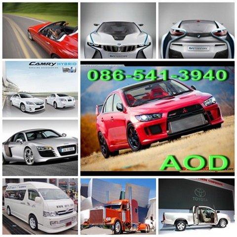 รับซื้อรถมือสอง รับซื้อรถบ้าน ราคาสูง 081-403-7848 อ๊อด