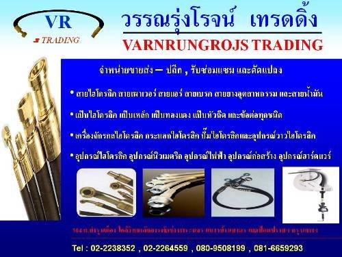ร้านวรรณรุ่งโรจน์ เทรดดิ้ง สายเพาเวอร์ สินค้าใหม่ คุณภาพดี ราคาถูก TEL.080-9508199