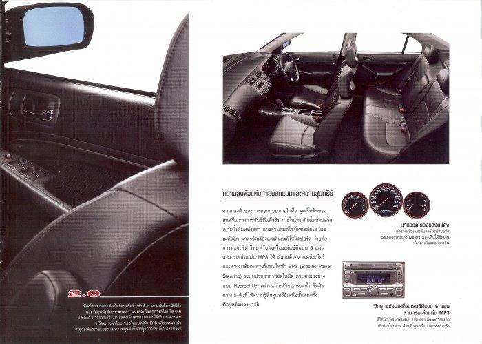 โบร์ชัว CIVIC ES 2004 ครับ