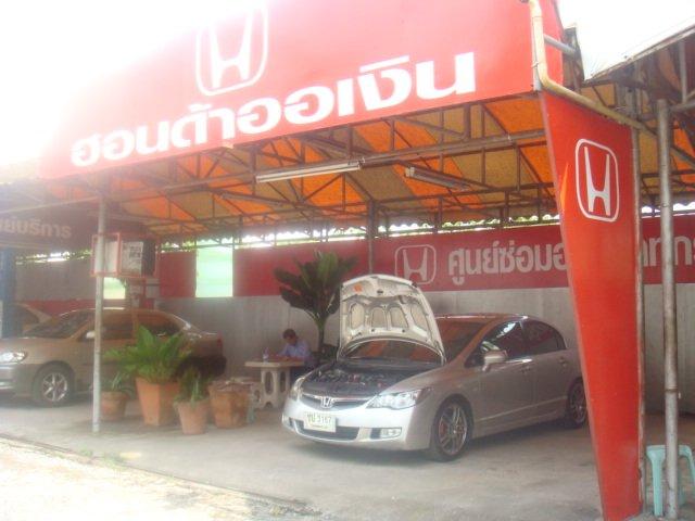 แนะนำ อู่ซ่อมฮอนด้า s.u.c. Honda ออเงิน ราคาไม่แพง เปิดบริการซ่อมทุกวัน วันอาทิตย์เต็มวัน