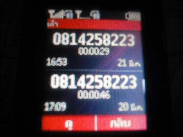 เวลาโทร