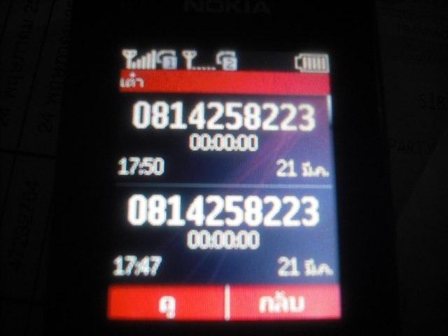 เวลาที่โทรตั้งแต่วันที่ 20/03/12 - 21/03/12 นอกนั้นหายหมดครับ