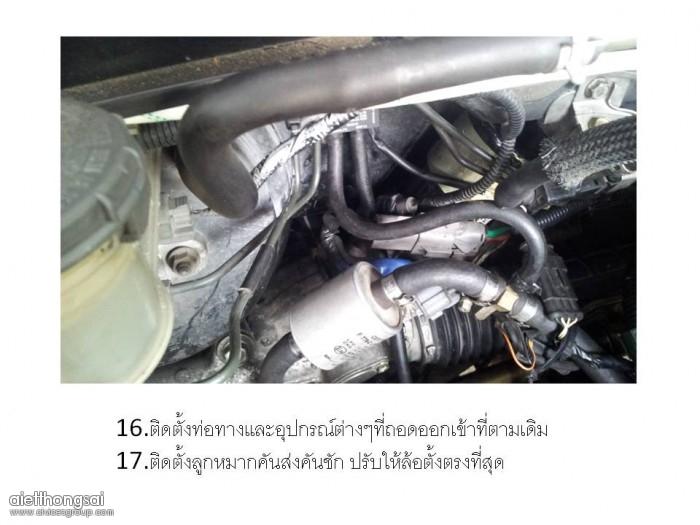 Re: DIY การเปลี่ยนเป็นแร็คไฟฟา civic02 D1.7