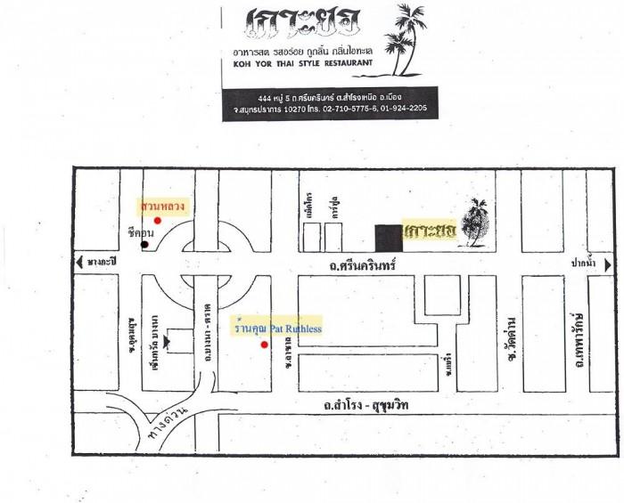 ~~ มิตติ้ง #93 ร้านอาหารเกาะยอ ศรีนครินทร์ เสาร์ 16 มิ.ย. 2555 16.00 น.เป็นต้นไป ~~