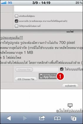 ปุ่ม Browse หรือ Choose File ที่โดนล๊อค มืดทึบเลย.. กดไม่ได้ ปุ่ม iOS Choose File อิอิ พระเอกของเรา