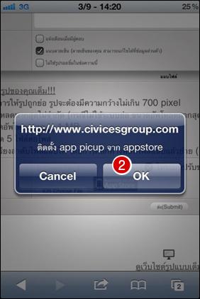 ก่อนอื่นต้องติดตั้ง App กันนิดนึง ชื่อ app คือ picup แทปที่