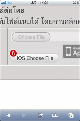 กลับมาที่ฟอร์มเดิม พร้อมแล้ว.... iOS Choose File ครับ