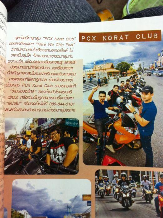 ตัวอย่างหนังสือนะครับ อันนี้ของกลุ่ม พี่ๆ PCX KORAT