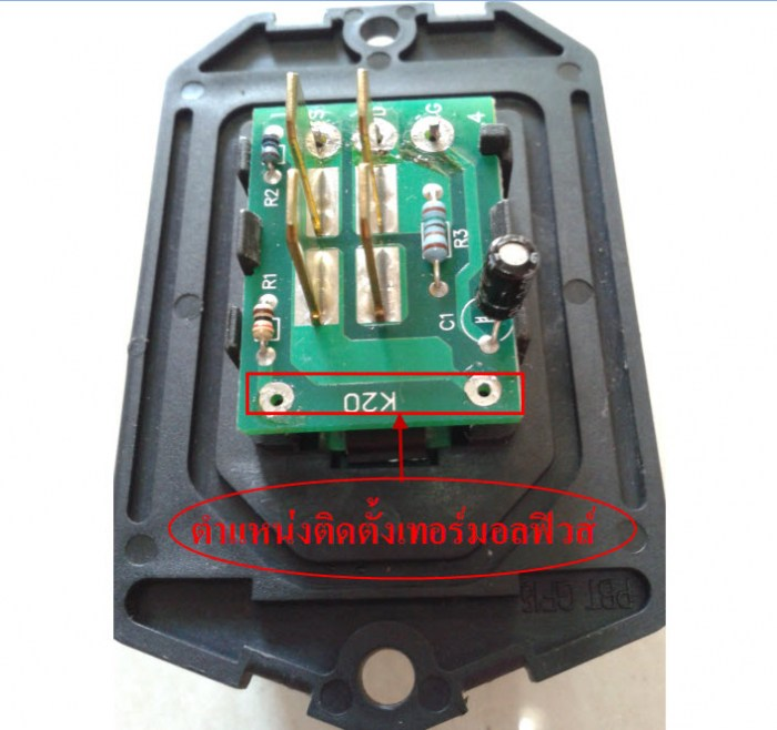 Power transistor รีซิสแตนท์แอร์