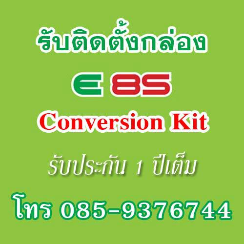 รับติดตั้งกล่อง E85 Conversion kit ครับ