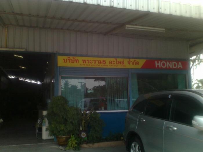 ร้านอะไหล่พระราม 5 อยู่หลังศูนย์ HONDA พระราม 5 ซอยโรงแรมบอสซ์ tel.02-879-5441-42