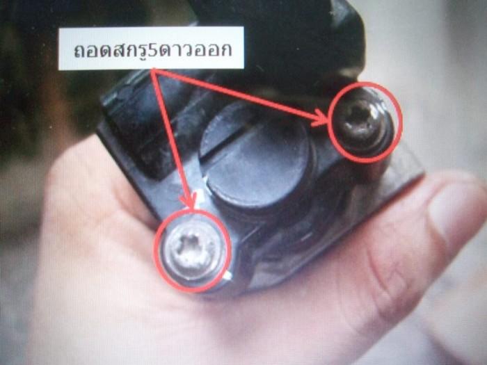 12.ถอดออกโดยเลื่อยหัวสกรูเป็นเส้นตรง แล้วใช้ไขควงปากแบนขันออก