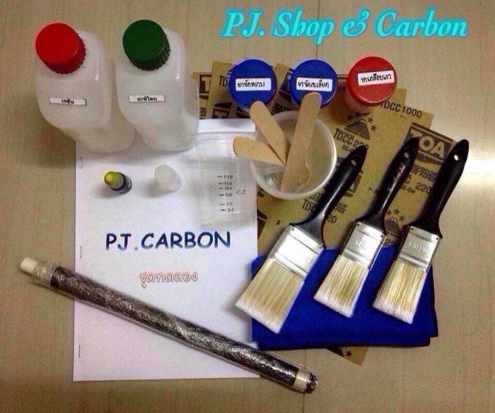 ชุดทดลองทำคาร์บอนแท้ อุปกรณ์ทุกอย่างครบ พร้อมผ้าคาร์บอนแท้คัฟ