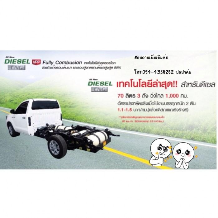 รถปิคอัพ NGV LPG รถใหม่ป้ายแดง Vigo Super King Size รถกระบะติดแก๊สจากศูนย์ มิติใหม่ของการขนส่ง นวัตกรรมใหม่ครั้งแรกของเมืองไทย Toyota Vigo Super King Size รถกระบะติดแก๊ส NGV LPG รถปิคอัพประหยัดพลังงานที่เหนือกว่า ประหยัดมากกว่า ทางเลือกใหม่ของธุรกิจขนส่ง