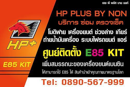 HP PLUS Garage บริการตรวจเช็ค ซ่อม แก้ไขปัญหา โมนิฟาย และติดตั้งE85 089-0567-999 คุณนนท์