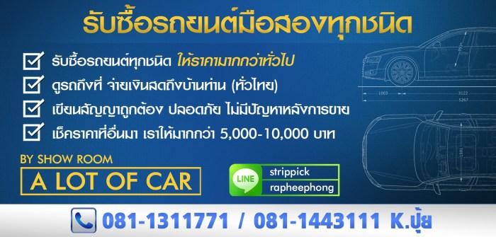 (((((รับซื้อรถยนต์ทุกชนิด)))))ให้ราคาดีกว่าทั่วไป ปลอดภัยหลังการขาย โปรดClick>>>