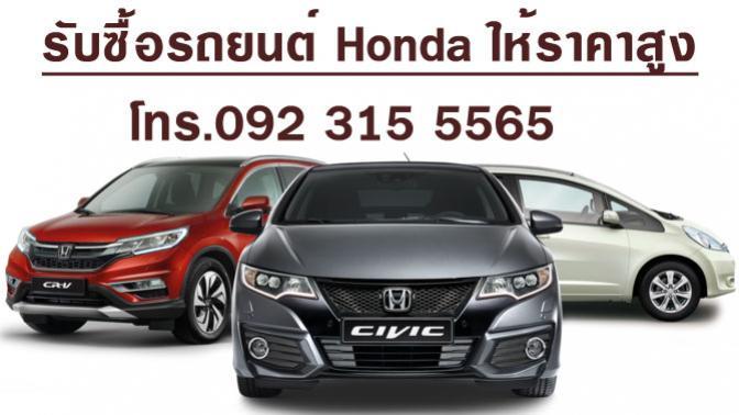 โทร.061 669 5588 รับซื้อรถ  จ่ายเงินสดทันที ดูรถฟรีถึงบ้าน