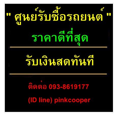 [ รับซื้อรถยนต์ ] CIVIC ราคาดีที่สุด T : 093-8619177 LINE ID : pinkcooper