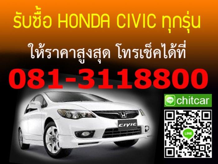 รับซื้อรถ CIVIC ES ทุกรุ่น โทร 081-3118800 Line id  chitcar เราให้ราคาสูงสุด