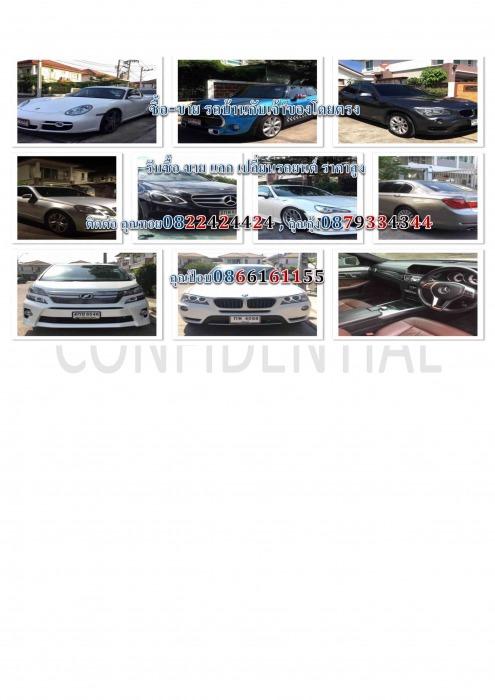 รับซื้อ รถยนต์มือสอง รถยุโรป BENZ BMW ทุกยี่ห้อ ให้ราคาแรง ติดต่อ pop 0866161155