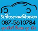 รับซื้อขายรถมือสองราคาสูง ปอ 087-5610784 เราดูรถถึงที่ทั้งในกรุงเทพและต่างจังหวัด