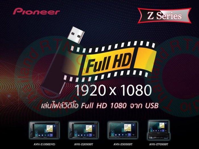ถูกที่สุด PIONEER AVH-X5750bt AVH-X4750dvd 0869097788 ประกันศูนย์ ของใหม่แกะก