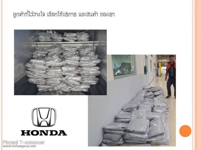 ผลิตและจำหน่าย ผ้าคลุมรถ HONDA CIVIC งานสั่งตัดพิเศษ ตรงรุ่น ทุกชนิด จัดส่งทั่วประเทศ