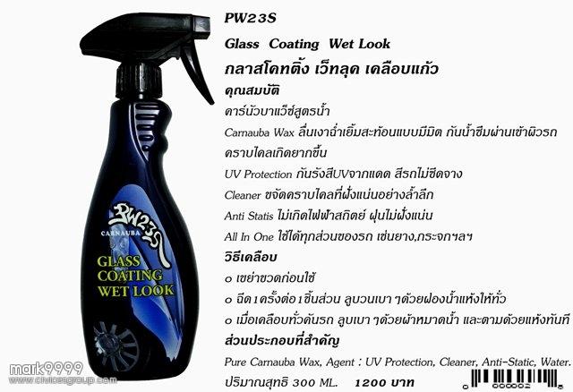 PW23S นวัตกรรมใหม่คาร์นัวบาแว็กซ์สูตรน้ำเคลือบเงารถ Nus 0820168899