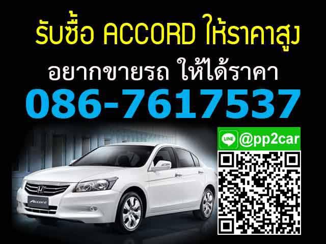 รับซื้อรถ CIVIC ให้ราคาสูง อยากขายรถ CIVIC ให้ได้ราคา โทร 0867617537 line: lekcar88